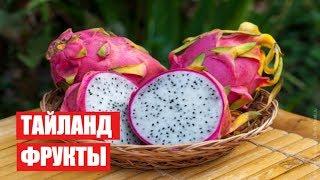 ФРУКТЫ ТАЙЛАНДА ДУРИАН ПИТАЙЯ КАРАМБОЛА ЛОНГАН ПАПАЙЯ