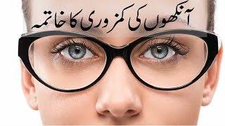 Nazar ki Kamzori ka ilaj | Improve Eyesight Naturally with Food