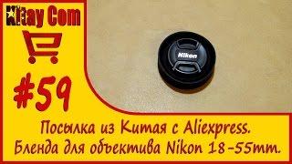 Бленда для объектива Nikon 18-55mm из Китая с Aliexpress(, 2015-03-17T11:34:22.000Z)