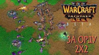 Играю в бету Warcraft 3 Reforged за Орду в режиме 2х2 против РЕАЛЬНЫХ игроков