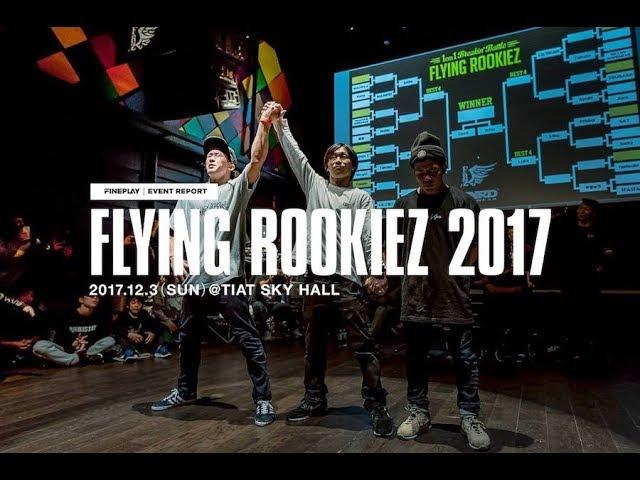 Bboy tetsuが優勝に輝く!『FLYING ROOKIEZ』