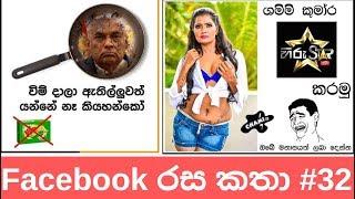 Sinhala fb jokes / Sinhala fb joke post / Bukiye athal eka pokurata (2019) part #32