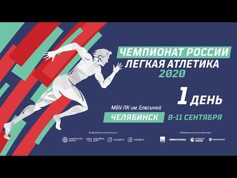 Чемпионат России 2020 - 1 день