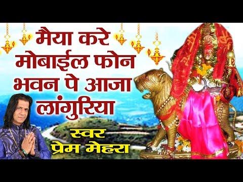 Maiya Kare Mobile Phone || Super Hit Languriya Bhajan || Prem Mehra#Ambey Bhakti