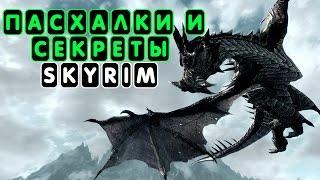 Пасхалки и секреты в Skyrim
