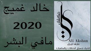 جديد الفنان خالد غميج 2020 مافي البشر