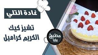 تشيز كيك الكريم كراميل - غادة التلي