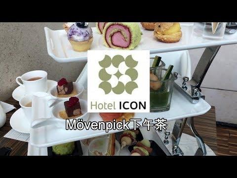 GREEN - Hotel ICON 【Mövenpick雪糕下午茶】