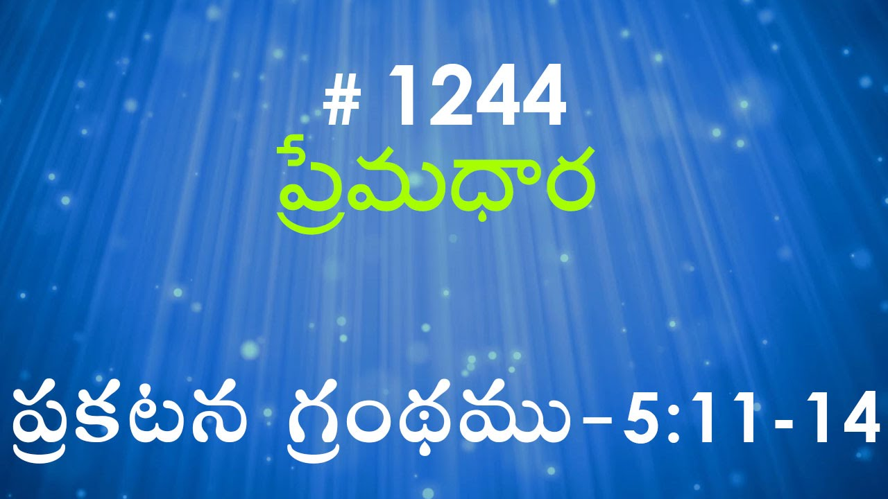 Revelation ప్రకటన గ్రంథము - 5:11-14 (#1244) Telugu Bible Message Premadhara