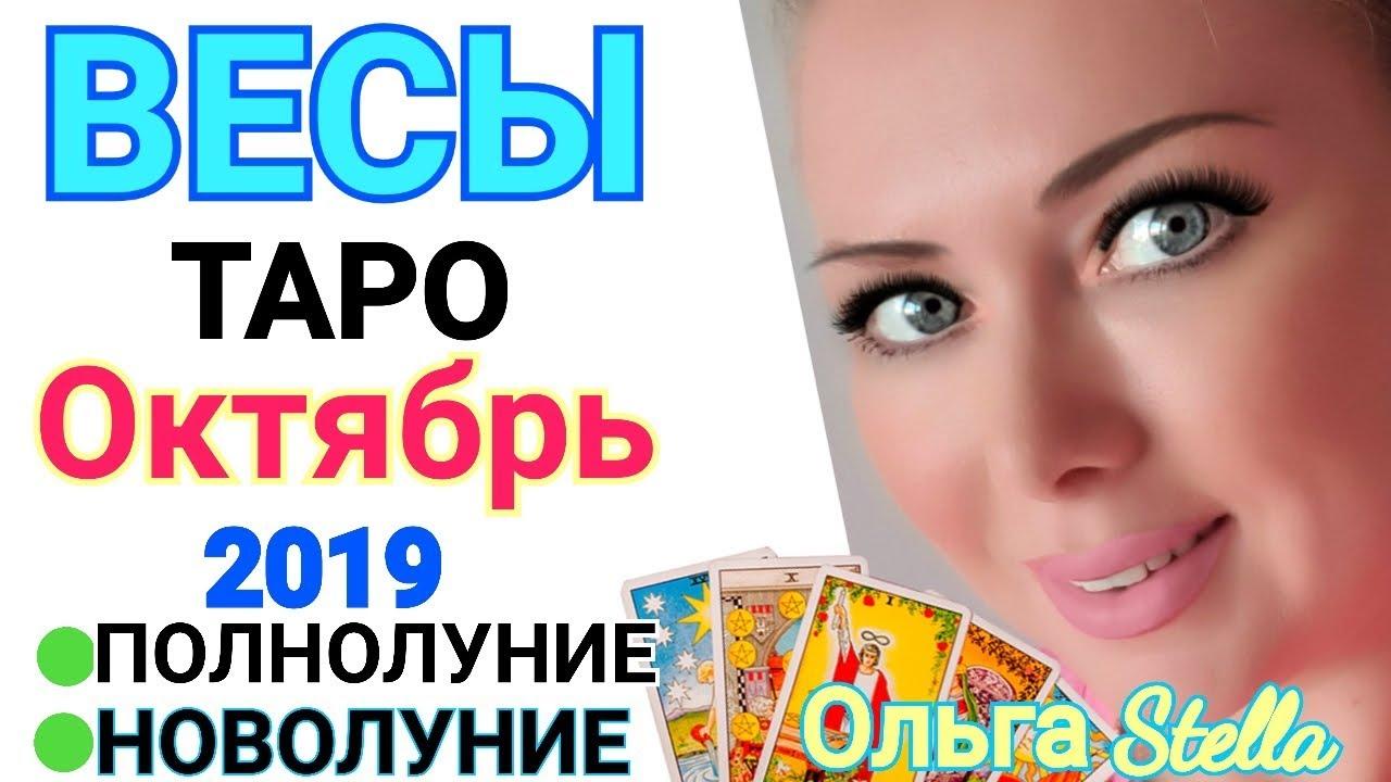 ВЕСЫ ОКТЯБРЬ 2019/ВЕСЫ ТАРО ПРОГНОЗ на ОКТЯБРЬ 2019