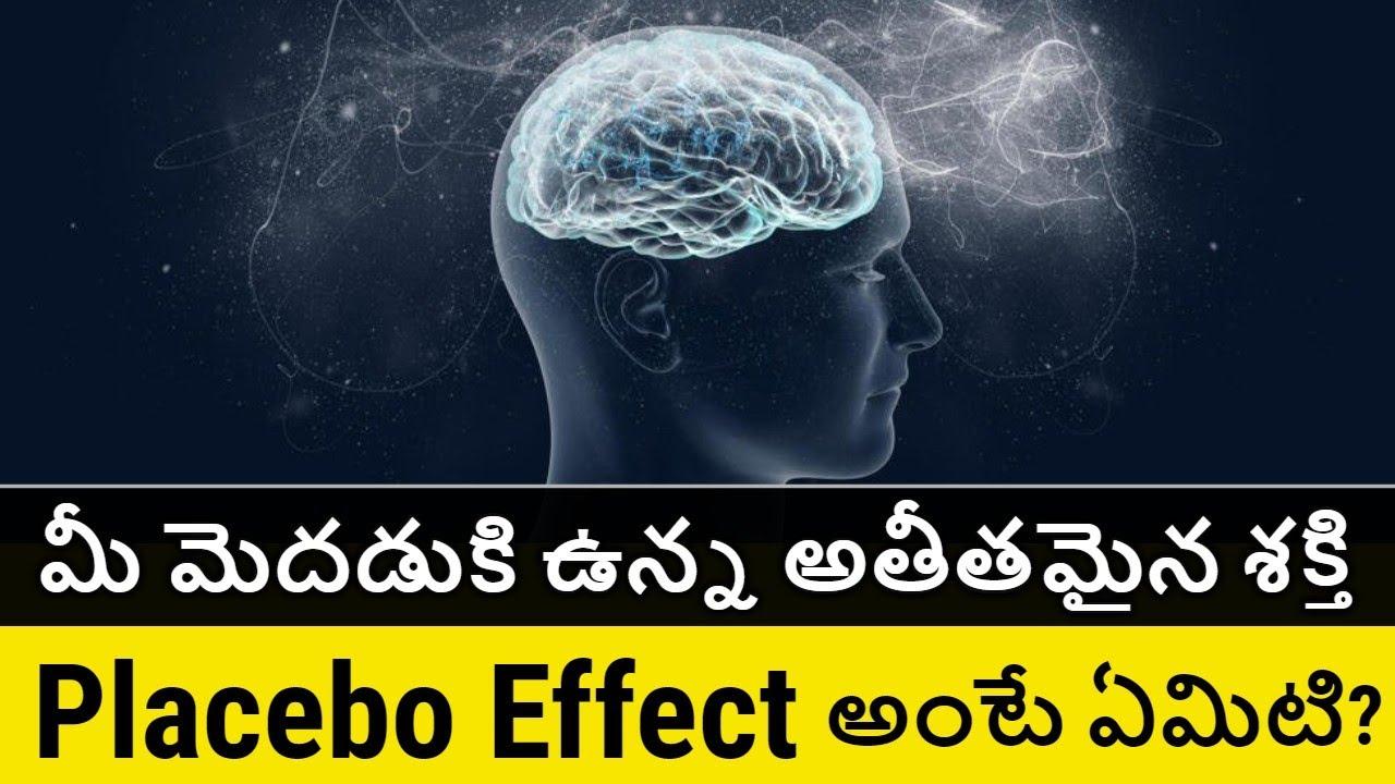 Placebo Effect in Telugu | Power of Placebo Effect | TeluguBadi | Mind Body Connection