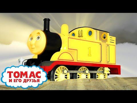 Томас и маяк | Волшебные пожелания | день рождения Томаса | Детские мультики