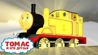 Томас и маяк Волшебные пожелания день рождения Томаса Детские мультики