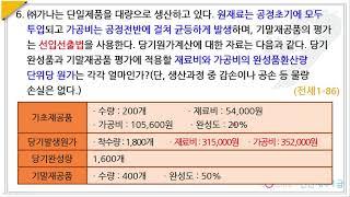 040.86회 전산세무1급-이론06.완성품환산량 단위당…