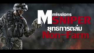 M Sniper Mission : เปิดยุทธการถล่ม Non-Farm - เอ็ม ฟอเร็กซ์ สไนเปอร์!!!