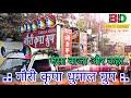 ऐसा बाजा और कहा - Gouri Kripa Dhumal Durg 2017