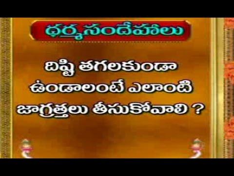 How to Remove Drishti Problems | Dharma sandehalu - Episode 647_Part 2