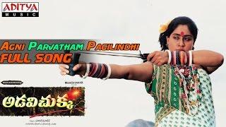 Adavi Chukka Telugu Movie || Agni Parvatham Pagilindhi Full Song || Vijayashanthi