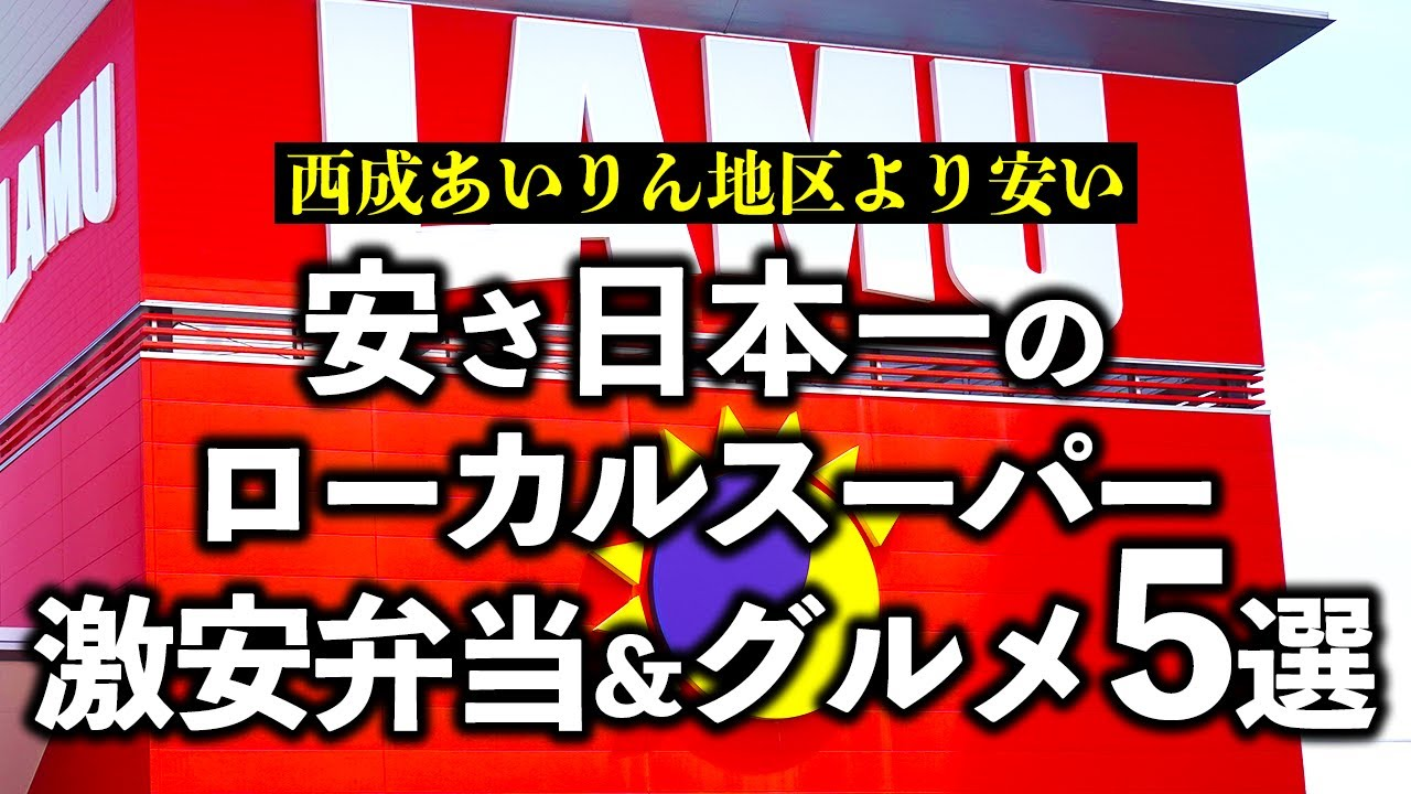西成あいりん地区より安い日本一の安さを誇るローカルスーパー「ラ・ムー」の激安弁当&グルメ5選