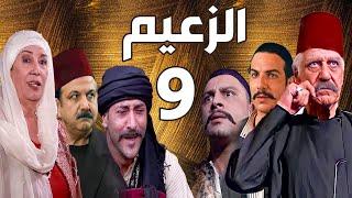 مسلسل الزعيم الحلقة 9 | خالد تاجا ـ منى واصف ـ باسل خياط ـ قيس شيخ نجيب