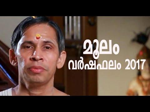 Moolam I Varshaphalam 2017 I Kanippayyur Narayanan Namboodiripad