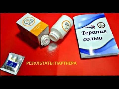 NAYUTA СОЛЬ 880  ГОНОАРТРОЗ -  РЕЗУЛЬТАТ ЗА 1 МЕСЯЦ