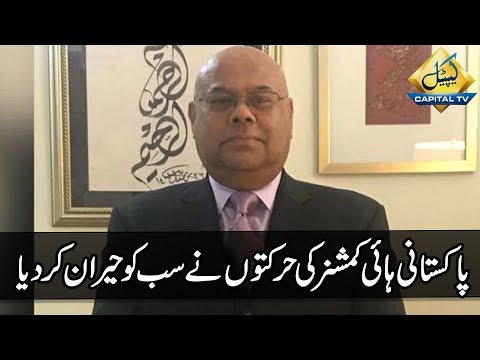 CapitalTV: Embarrassing act of Pakistani High Commissioner to UK