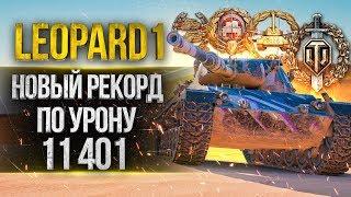 Leopard 1 - 11401 УРОНА! НОВЫЙ РЕКОРД НА ТАНКЕ!