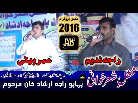 Raja Nadeem and Umar Bhatti | Pothwari Sher | Mandi Sarsawa Kotli AJK | 20 October 2016