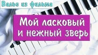 МОЙ ЛАСКОВЫЙ И НЕЖНЫЙ ЗВЕРЬ НА ПИАНИНО как сыграть на фортепиано Вальс Е. Дога лучшая красивая песня