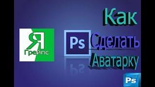 Видео урок - Adobe Photoshop CS6 - Как сделать аватарку для ютуба