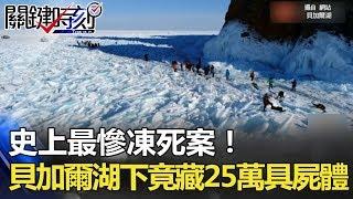 史上最慘凍死案!「西伯利亞藍眼睛」貝加爾湖下竟藏25萬具屍體! 關鍵時刻 20180130-5 劉燦榮 朱學恒 黃世聰