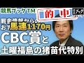 【競馬ブック】井上政行TMの推奨馬(CBC賞的中!2015年7月5日、福島10R猪苗代特別7…