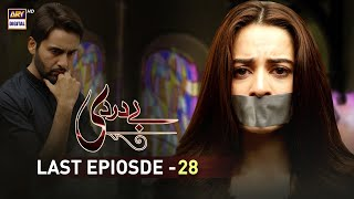 Bay Dardi - Last Episode - 27th August 2018 - ARY Digital Drama