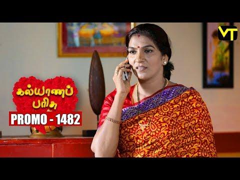 Kalyana Parisu Promo  18-01-2019 Sun Tv Serial  Online
