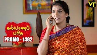 Kalyanaparisu Tamil Serial - கல்யாணபரிசு   Episode 1481 - Promo   11 Jan 2018   Sun TV Serial