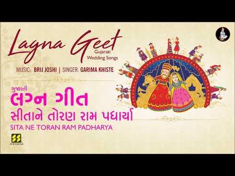 Sita Ne Toran Ram (Gujarati Lagna Geet) | સીતાને તોરણ રામ (લગ્નગીત) | Garima Khiste | Brij Joshi