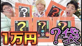 「?袋」1万円分買ったけどヤベェ商品が鬼のように入ってたんでマジ裁判級!!
