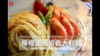 【蘿潔塔的廚房】檸檬蘆筍蝦義大利麵 Lemon-Shrimp With Asparagus Pasta。15分鐘上菜!含備料。
