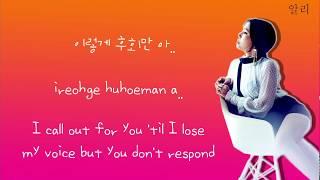 알리(ALi) - 사랑한다 미안해 (I love you, I'm sorry) - Lyric Video (Han-Rom-Eng)