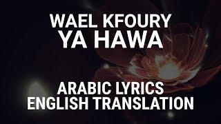 Wael Kfoury - Ya Hawa (Lebanese Arabic) Lyrics + Translation - وائل كفوري - يا هوى