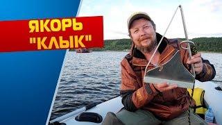 Якорь Клык (ОКБ ''Радикал'')