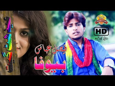 Dila Bewafa | Singer Faisal Abbas | Latest Saraiki Song 2018 | #Wattakhel Production Official Video
