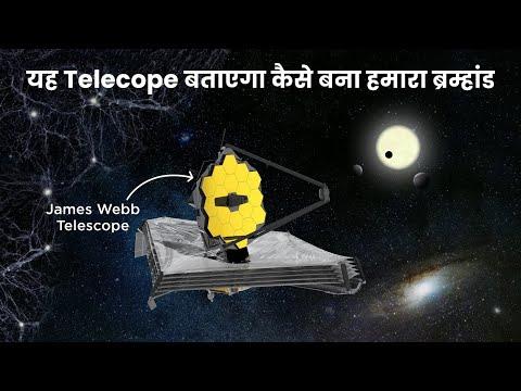 क्या इस Telescope से हम Big Bang की तस्वीर ले सकते है    James Webb Space Telescope In Hindi