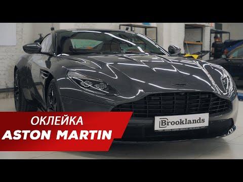 ОКЛЕЙКА виниловой пленкой ASTON MARTIN DB11. Переодели любимый спорткар Бонда.