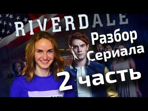 🛑 Английский по сериалам и фильмам 2019 | Разбор самых интересных фраз из Riverdale. (эффективно)
