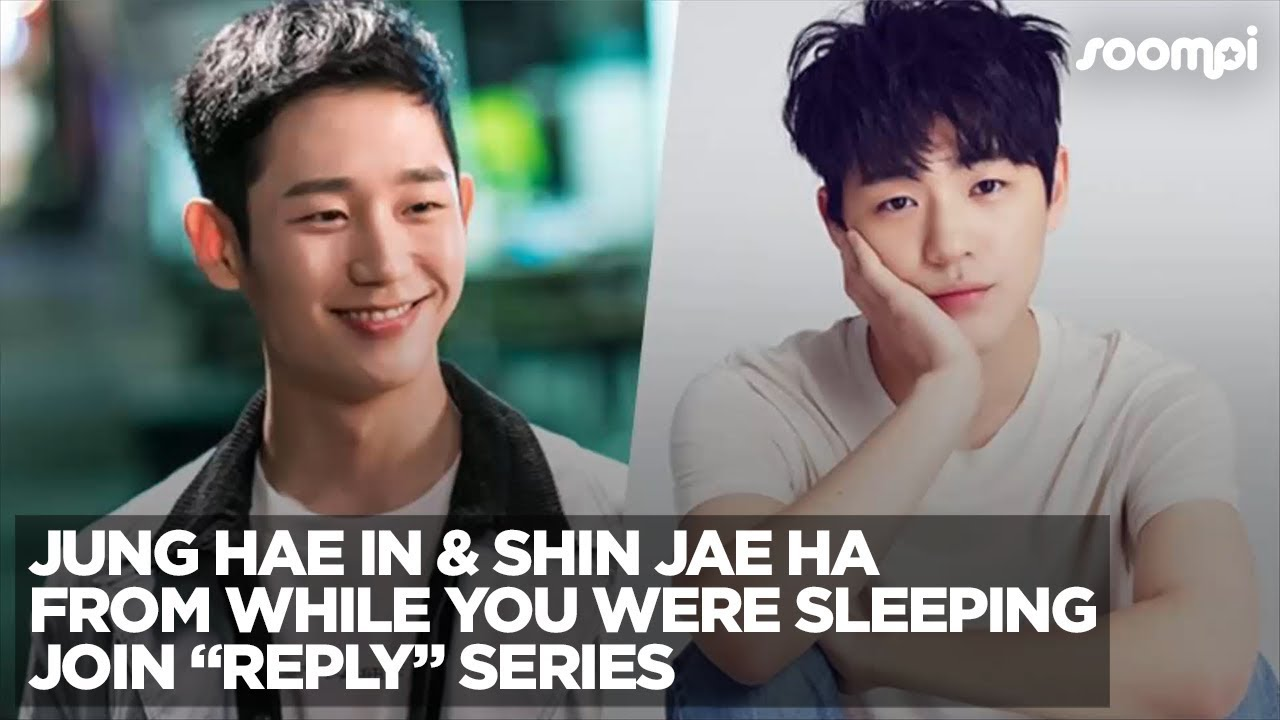 "Jung Hae In And Shin Jae Ha From ""While You Were Sleeping"" Join ""Reply""  Series"