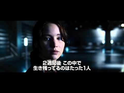 【映画】★ハンガー・ゲーム(あらすじ・動画)★