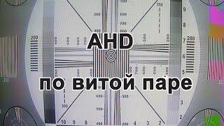 AHD по витой паре(, 2016-05-24T07:53:52.000Z)