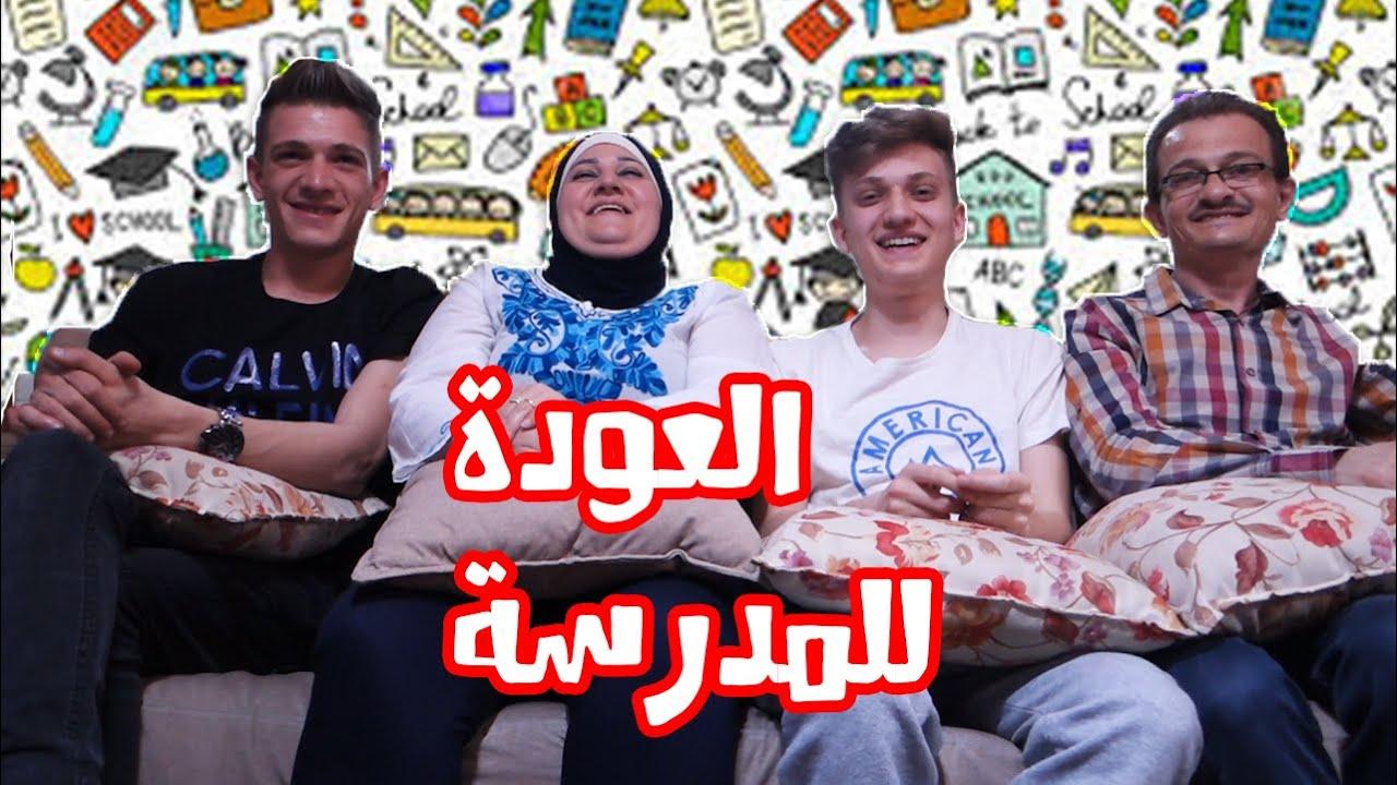 لعبة العودة للمدرسة   مع شادي و اسلام 📚🤓